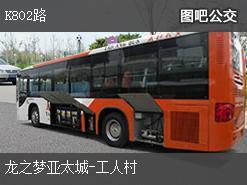 沈阳K802路上行公交线路