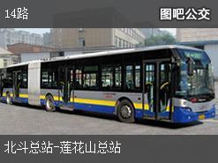 深圳14路上行公交线路