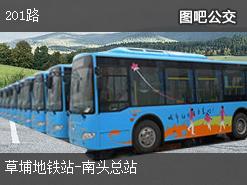 深圳201路上行公交线路