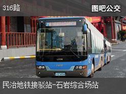 深圳316路上行公交线路