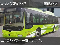 深圳317区间高峰线路上行公交线路