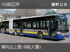 深圳328路区间上行公交线路