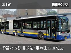 深圳391路上行公交线路