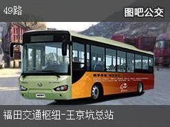 深圳49路上行公交线路