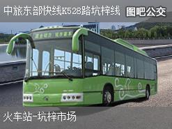 深圳中旅东部快线K528路坑梓线上行公交线路