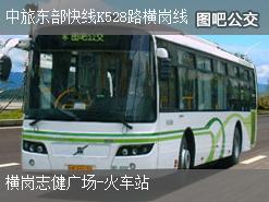 深圳中旅东部快线K528路横岗线上行公交线路