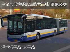 深圳中旅东部快线K528路龙岗线上行公交线路