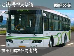 深圳地铁4号线龙华线上行公交线路
