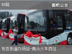 深圳58路上行公交线路