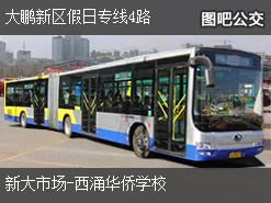 深圳大鹏新区假日专线4路上行公交线路
