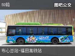 深圳59路上行公交线路