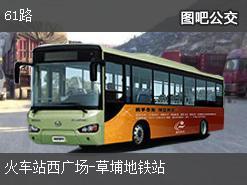 深圳61路上行公交线路