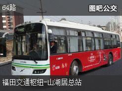 深圳64路上行公交线路