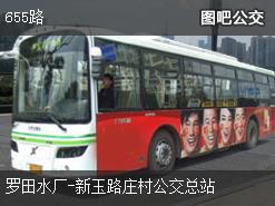 深圳655路上行公交线路