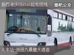 深圳新西湖快线K545路坂田线上行公交线路