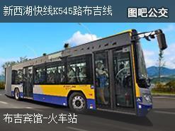 深圳新西湖快线K545路布吉线上行公交线路