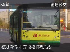 深圳69路上行公交线路