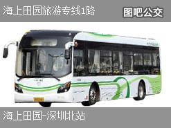 深圳海上田园旅游专线1路上行公交线路