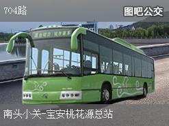 深圳704路上行公交线路