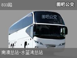 深圳833路上行公交线路