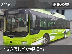 深圳839路上行公交线路