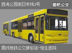 深圳西湾公园假日专线3号上行公交线路