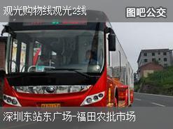 深圳观光购物线观光2线上行公交线路