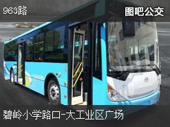 深圳963路上行公交线路