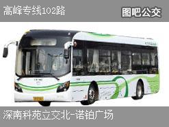深圳高峰专线102路上行公交线路