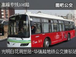 深圳高峰专线106路上行公交线路