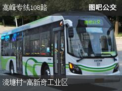 深圳高峰专线108路上行公交线路