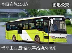 深圳高峰专线114路上行公交线路