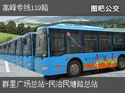 深圳高峰专线119路上行公交线路