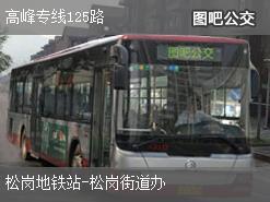 深圳高峰专线125路上行公交线路