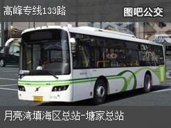 深圳高峰专线133路上行公交线路