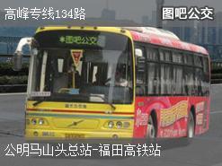 深圳高峰专线134路上行公交线路