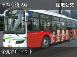 深圳高峰专线13路上行公交线路