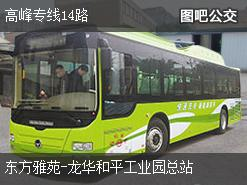 深圳高峰专线14路上行公交线路