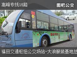 深圳高峰专线15路上行公交线路