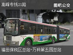 深圳高峰专线21路上行公交线路