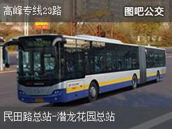 深圳高峰专线23路上行公交线路