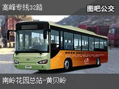 深圳高峰专线32路上行公交线路