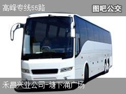 深圳高峰专线55路上行公交线路