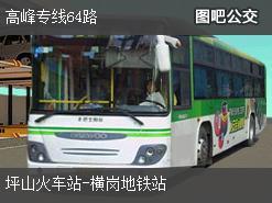 深圳高峰专线64路上行公交线路