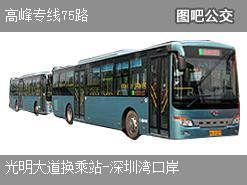 深圳高峰专线75路上行公交线路
