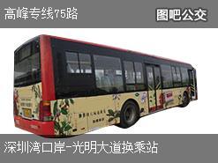 深圳高峰专线75路下行公交线路