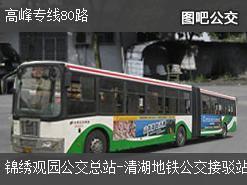 深圳高峰专线80路上行公交线路