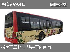 深圳高峰专线84路上行公交线路