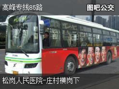 深圳高峰专线85路上行公交线路