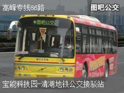 深圳高峰专线86路上行公交线路